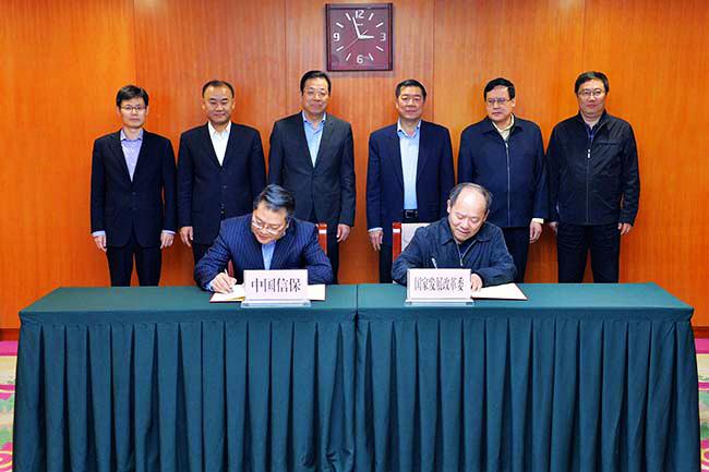 """中国信保与国家发展改革委签署《关于协同推进""""一带一路""""产能合作的框架协议》"""