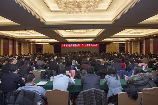 中国信保召开2018年度工作会议